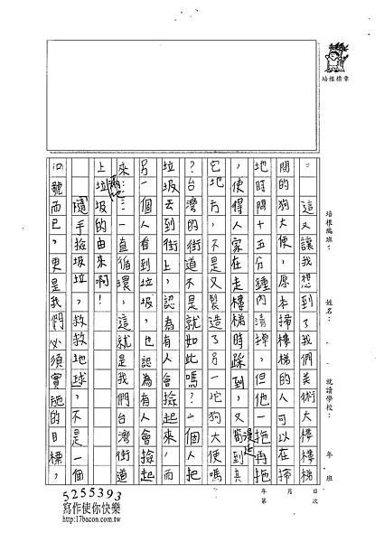 101W5304陳奕蓁 (2)