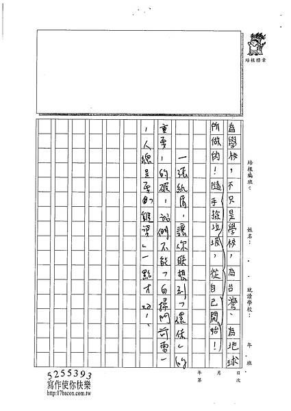 101W5304陳奕蓁 (3)