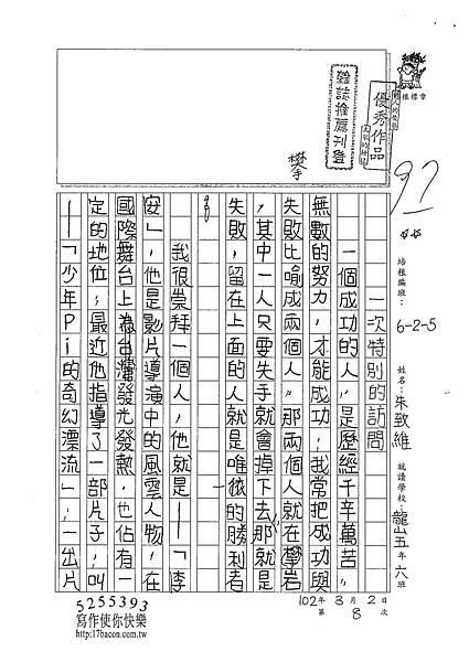101W5308朱致維 (1)