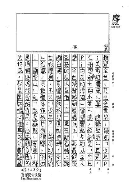 101W5308朱致維 (2)