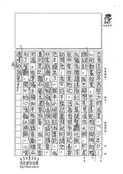 101W5308朱致維 (3)