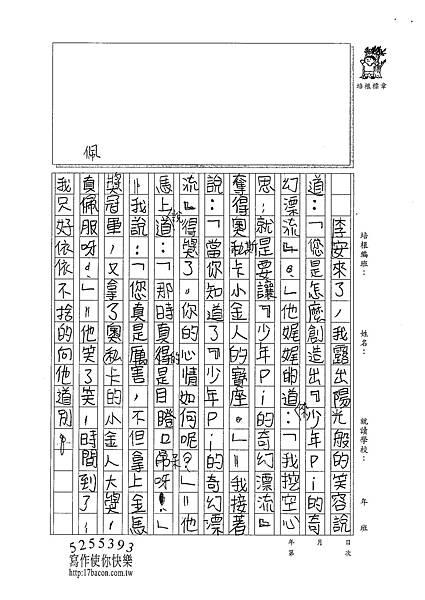 101W5308朱致維 (4)