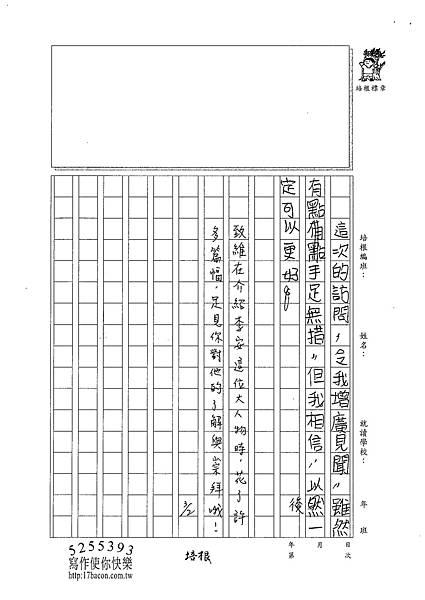 101W5308朱致維 (5)