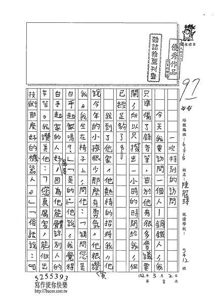 101W5308陳冠瑋 (1)