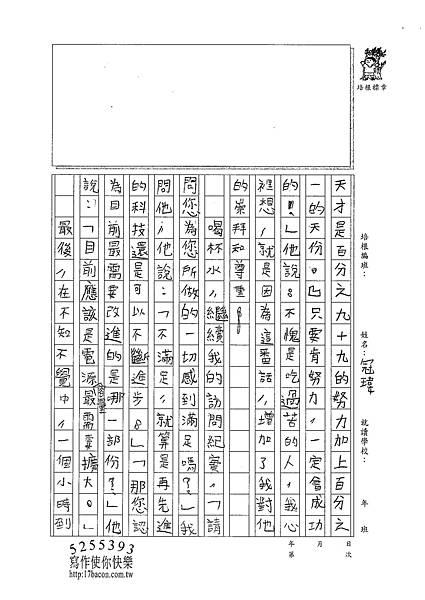 101W5308陳冠瑋 (2)