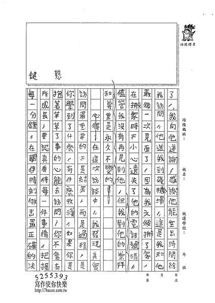 101W5308陳冠瑋 (3)