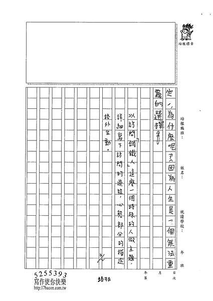 101W5308陳冠瑋 (4)