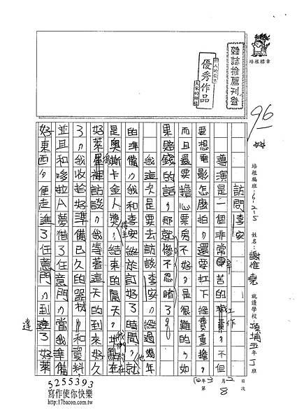 101W5308謝惟堯 (1)