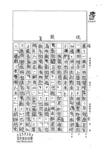 101W5308謝惟堯 (2)