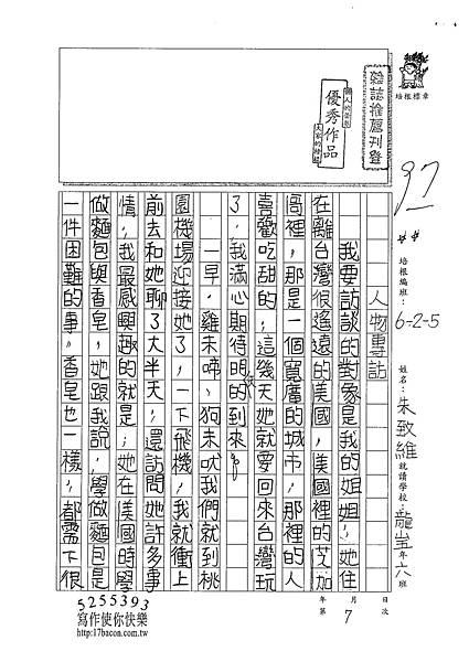 101W5307朱致維 (1)