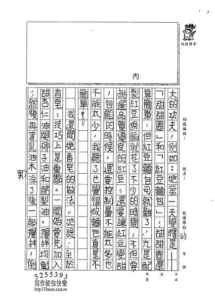 101W5307朱致維 (2)
