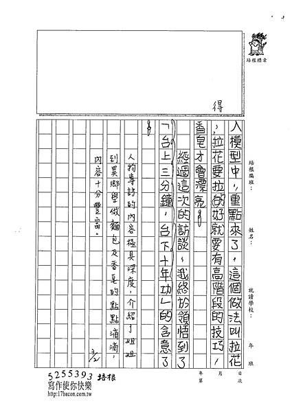 101W5307朱致維 (3)