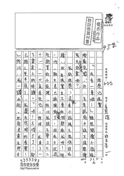 101W5306李宣誼 (1)