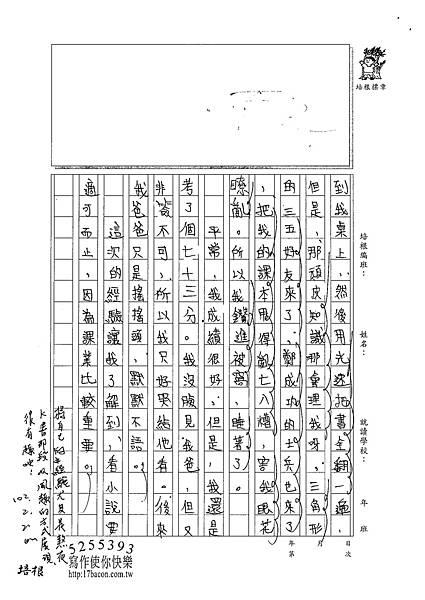 101W5306李宣誼 (2)