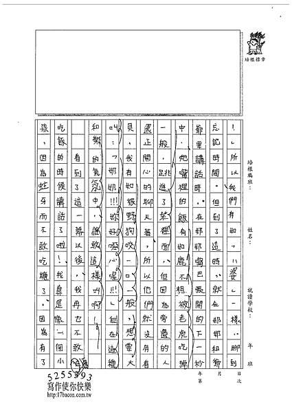 101W5306楊笠辰 (2)