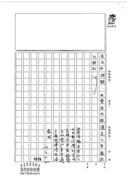 101W5306楊笠辰 (3)
