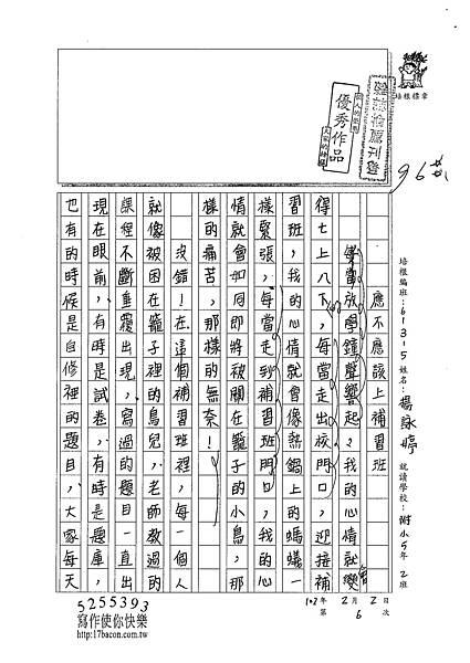 101W5306楊詠婷 (1)