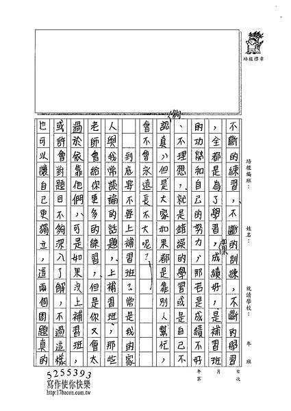 101W5306楊詠婷 (2)