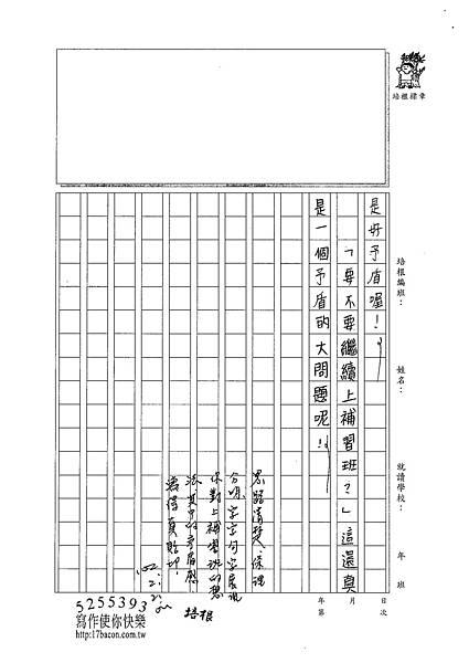 101W5306楊詠婷 (3)