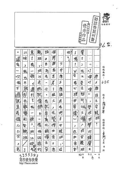 101W5306廖若君 (1)