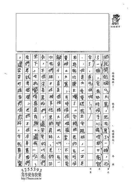 101W5306廖若君 (2)