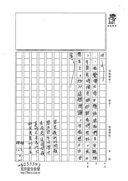 101W5306廖若君 (3)