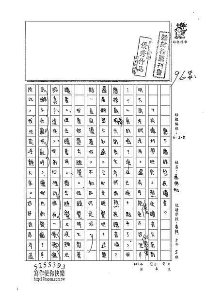 101W5306蔡佩珈 (1)