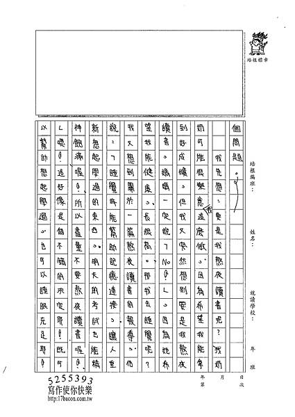 101W5306蔡佩珈 (2)