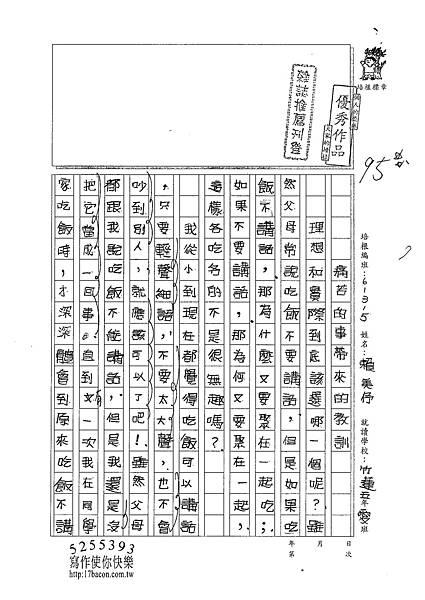 101W5306賴美予 (1)