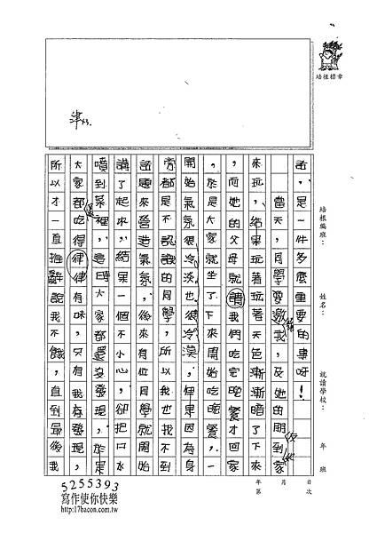 101W5306賴美予 (2)