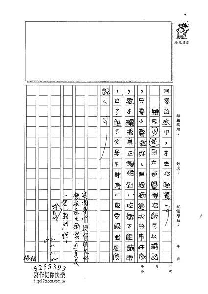 101W5306賴美予 (3)