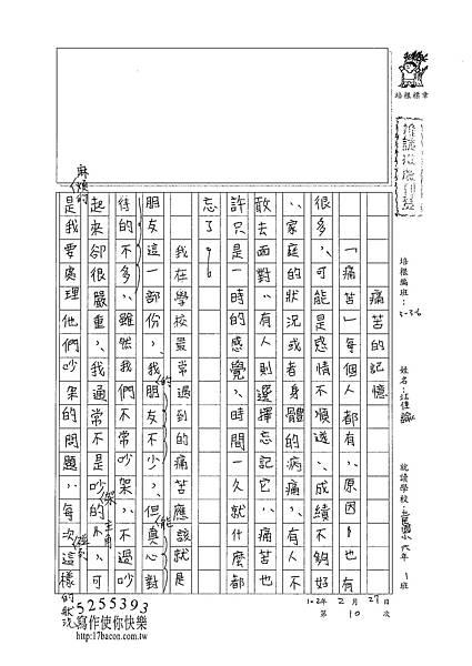 101W6310江佳諭 (1)