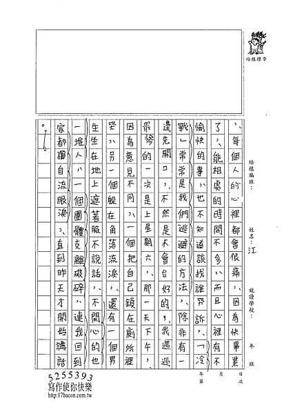 101W6310江佳諭 (2)