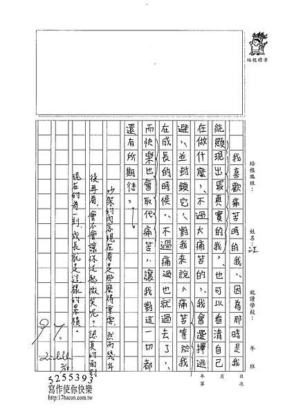 101W6310江佳諭 (3)