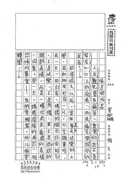 101W6310黃御鵬 (1)