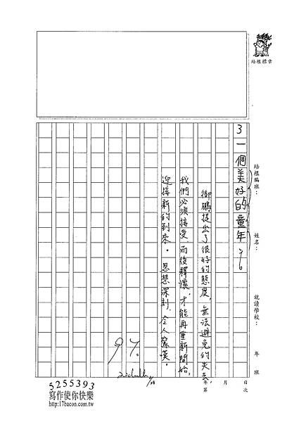 101W6310黃御鵬 (3)