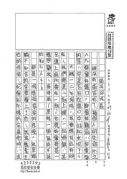 101W6310劉欣平 (1)