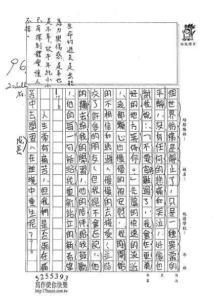 101W6310劉欣平 (2)
