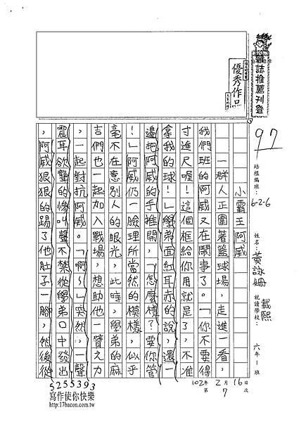 101W6307黃詠姍 (1)
