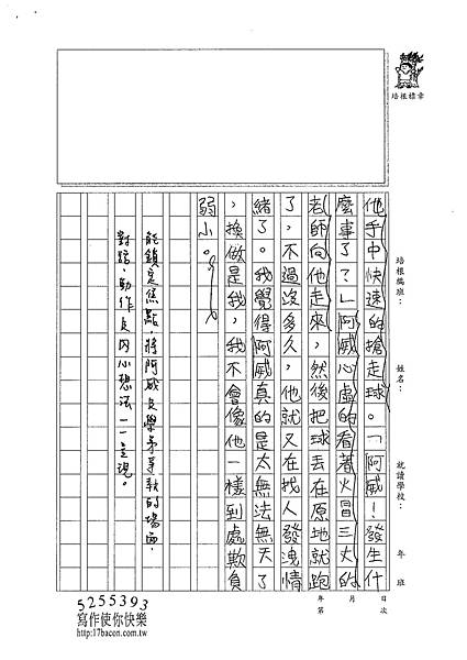 101W6307黃詠姍 (2)