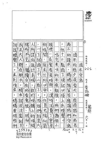 101W6307黃詠姍 (3)