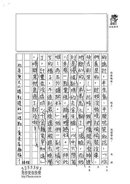 101W6307黃詠姍 (4)