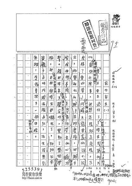 101W6307蔡宇翔 (1)