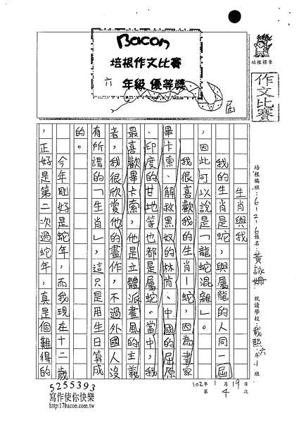 101W6304黃詠姍 (1)