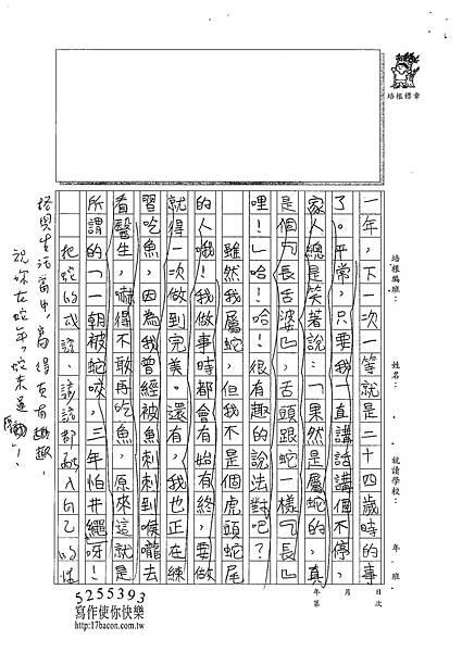 101W6304黃詠姍 (2)