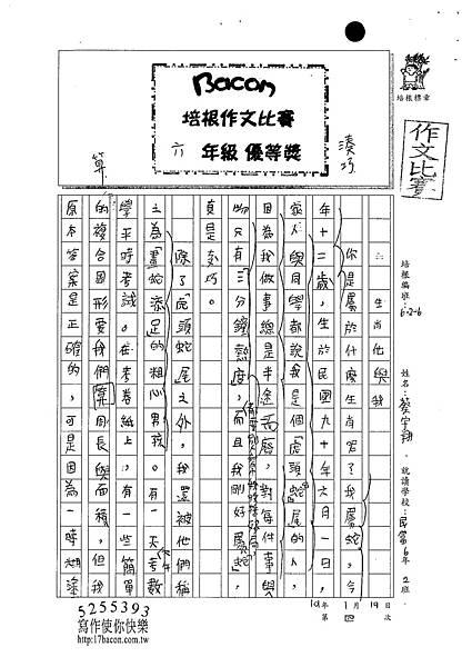 101W6304蔡宇翔 (1)