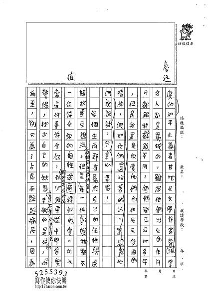 101W6304蔡宇翔 (3)