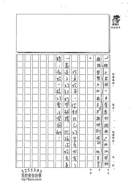 101W6304蔡宇翔 (4)