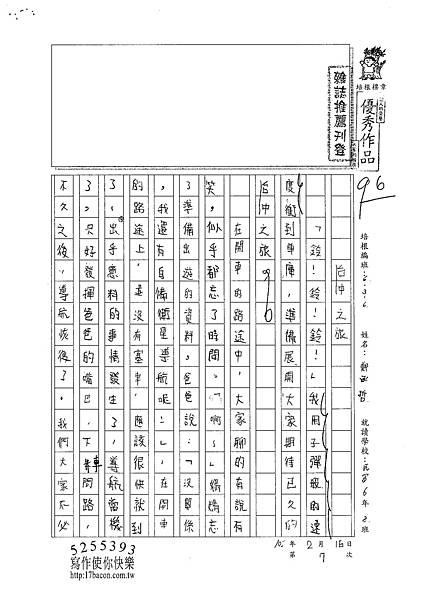 101W6307鄭承哲 (1)