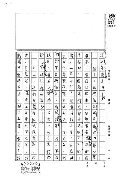 101W6307鄭承哲 (2)